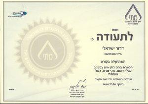 תעודת לתרמיטק מאת מכון התקנים הישראלי, אגף איכות והסמכה